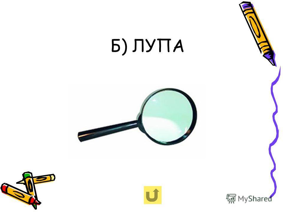 Б) ЛУПА