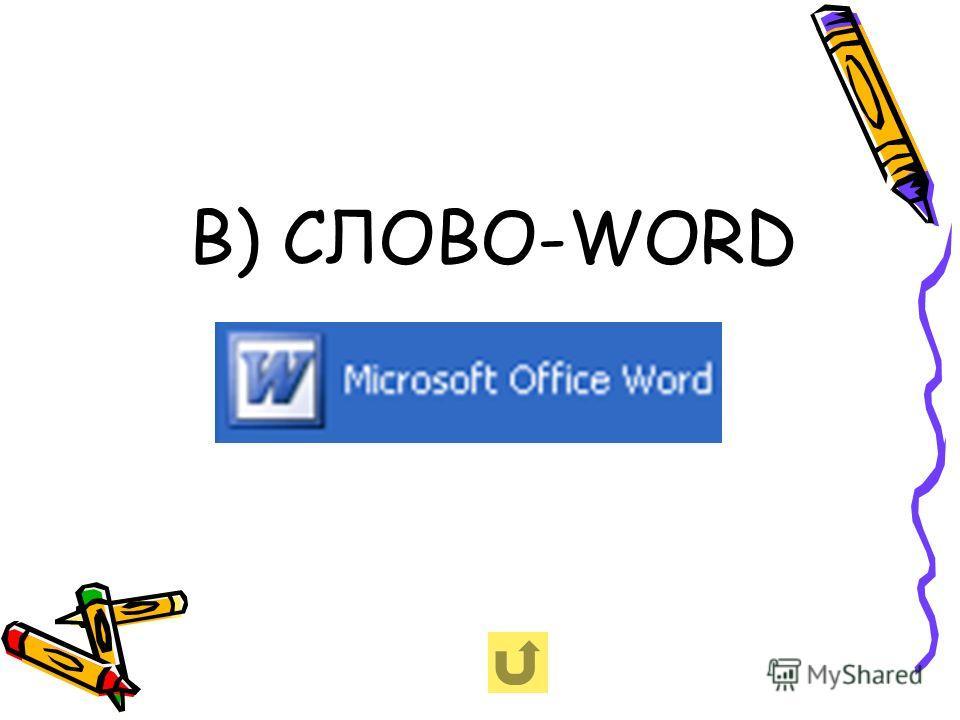 В) СЛОВО-WORD