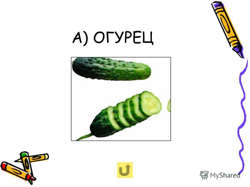 А) ОГУРЕЦ