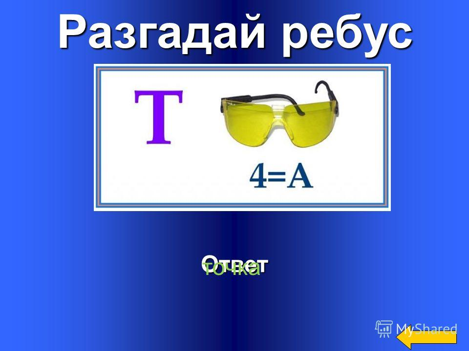 Разгадай ребус Ответ Категория3 Категория3 за 100 школа