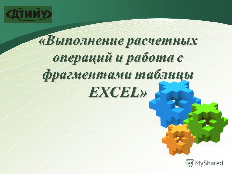 LOGO «Выполнение расчетных операций и работа с фрагментами таблицы EXCEL»