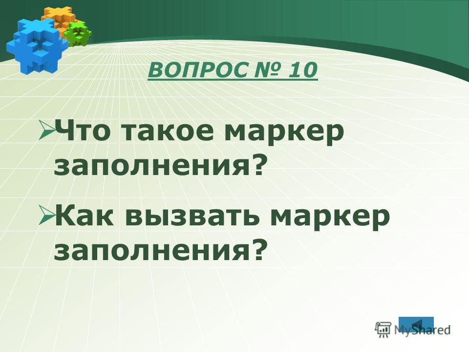 ВОПРОС 10 Что такое маркер заполнения? Как вызвать маркер заполнения?