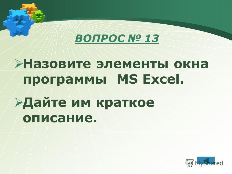 ВОПРОС 13 Назовите элементы окна программы MS Excel. Дайте им краткое описание.