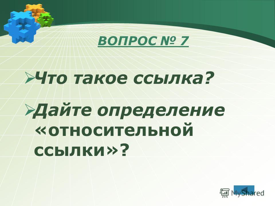 Что такое ссылка? Дайте определение «относительной ссылки»? ВОПРОС 7