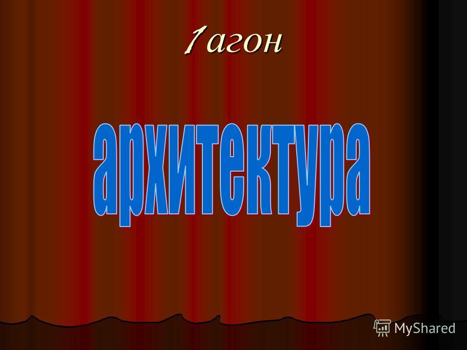1 агон
