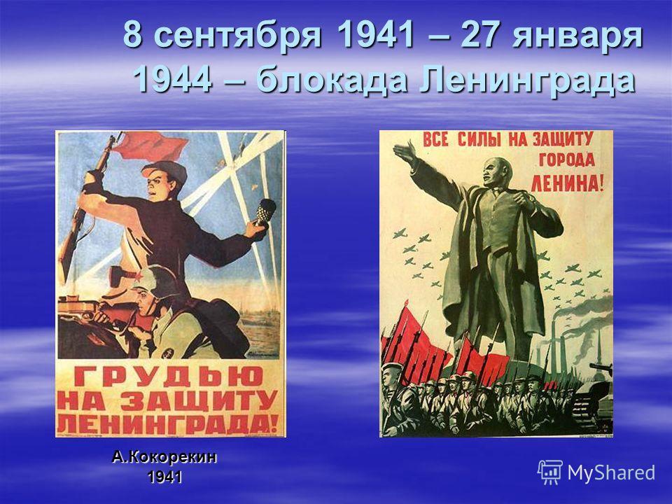 8 сентября 1941 – 27 января 1944 – блокада Ленинграда А.Кокорекин 1941 А.Кокорекин 1941