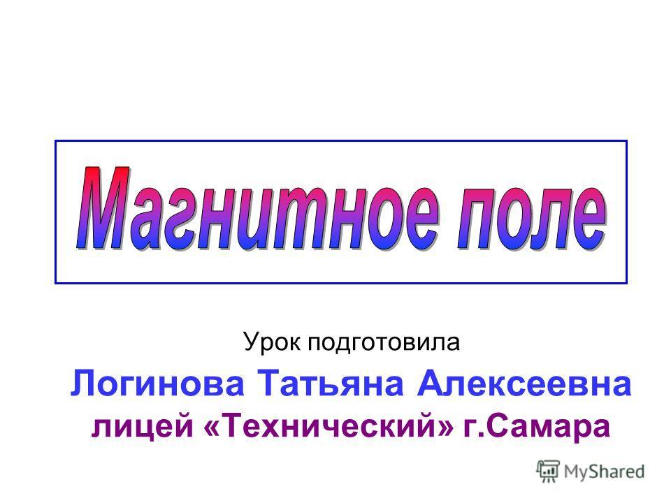 Урок подготовила Логинова Татьяна Алексеевна лицей «Технический» г.Самара