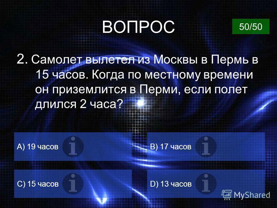ВОПРОС A) 10 часовB) 13 часов C) 14 часовD) 15 часов 50/50 1. Пользуясь картой часовых поясов, определите, сколько по местному времени в Екатеринбурге когда в Москве 12 часов