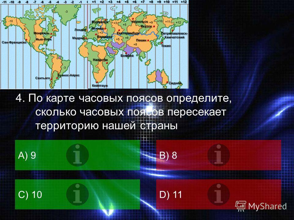 ВОПРОС 4. По карте часовых поясов определите, сколько часовых поясов пересекает территорию нашей страны A) 9B) 8 C) 10D) 11