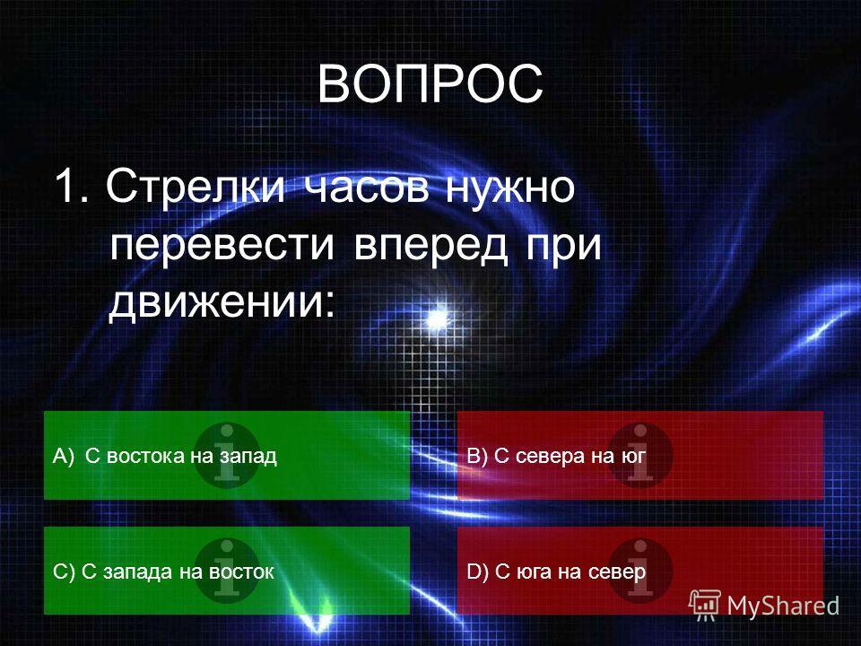 ВОПРОС 4. Средняя скорость движения Земли по орбите равна: A) 30 см/сB) 30 км/с C) 30 м/сD) 30 км/ч 50/50