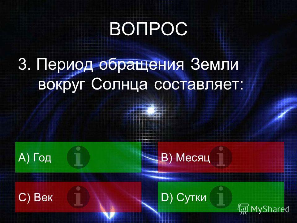 ВОПРОС 2. Гелиоцентрическую систему мира впервые обосновал: A) КоперникB) Платон C) ПтолемейD) Галлилей