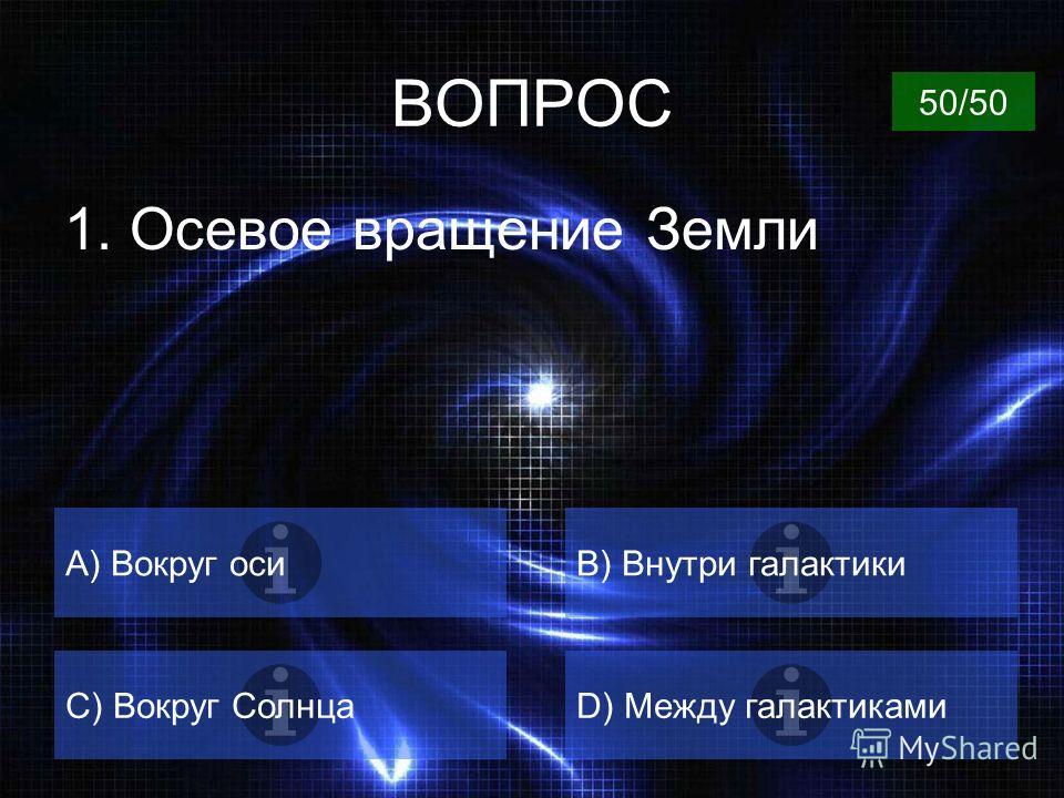Для перехода в режим игры нажми на один из вариантов Вариант1Вариант3Вариант2 Вариант4Вариант5Вариант6 Вариант7Вариант8Вариант9 Вариант10И последний вариант11 главная