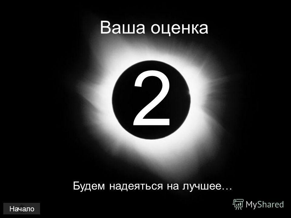 ВОПРОС 4. Движение Земли вместе со всей Солнечной системой вокруг центра Млечного Пути называется: A)ООрбитальным B) Галактическим C) Осевым D) Межгалактическим