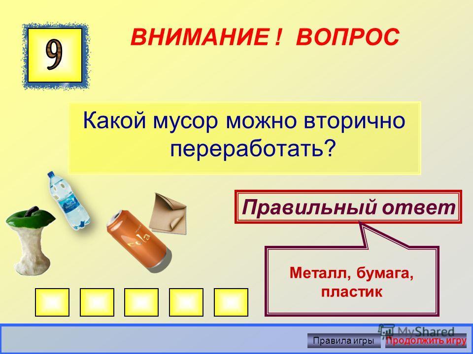 ВНИМАНИЕ ! ВОПРОС Что можно переработать вторично пищевые отходы или полиэтиленовый пакет? Правильный ответ Полиэтиленовый пакет Правила игрыПродолжить игру