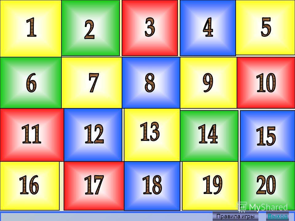 Начать игру 1. Выбери ячейку с номером и щёлкни по ней мышкой. 2. Прочитай вопрос. 3. Время на обдумывание – 5 секунд. 4. После звукового сигнала дай устный ответ. 5. Чтобы узнать правильный ответ, щёлкни мышкой по полю. 6. Чтобы продолжить игру, щёл