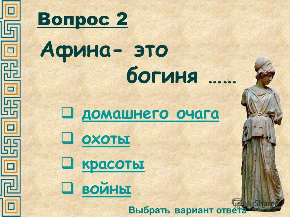 домашнего очага охоты красоты войны Вопрос 2 Афина- это богиня …… Выбрать вариант ответа