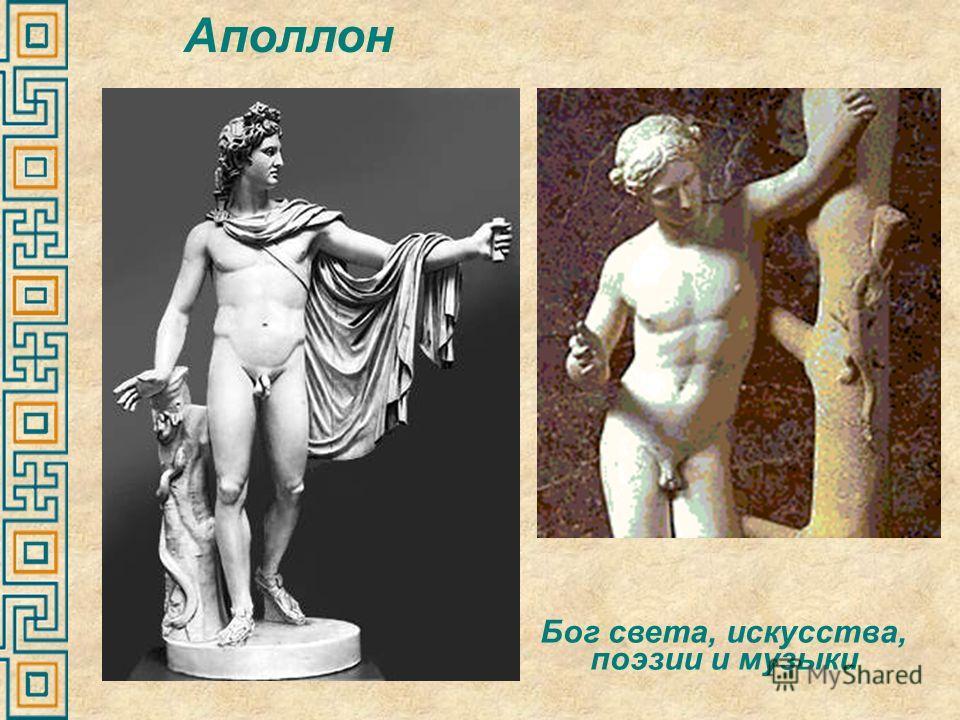 Бог света, искусства, поэзии и музыки Аполлон
