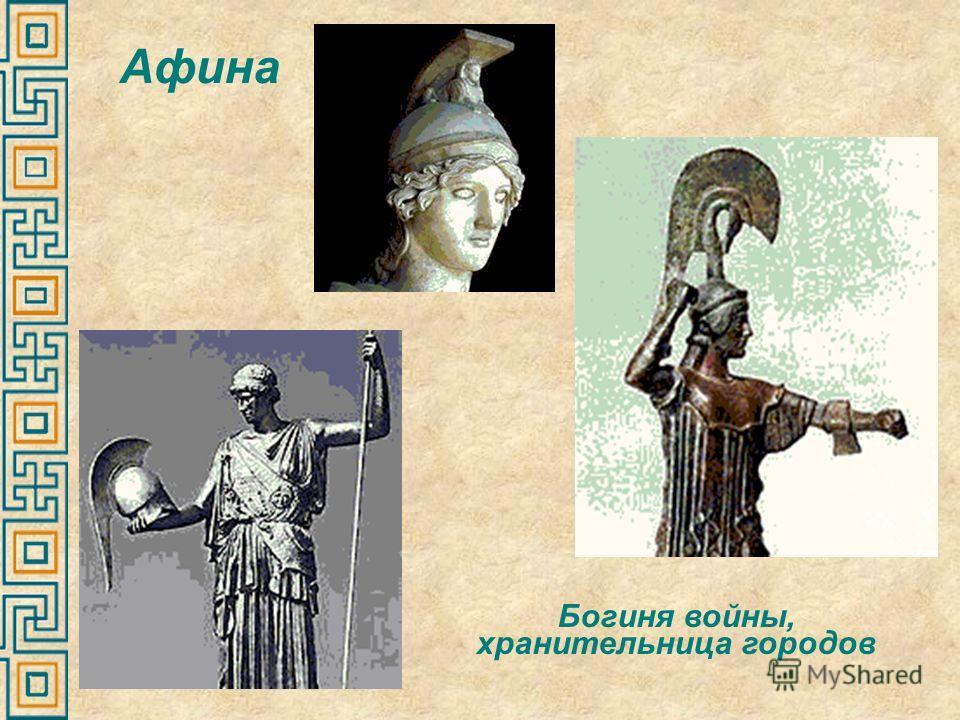 Богиня войны, хранительница городов Афина