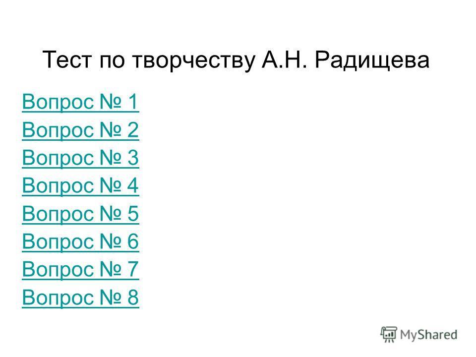 Тест по творчеству А.Н. Радищева Вопрос 1 Вопрос 2 Вопрос 3 Вопрос 4 Вопрос 5 Вопрос 6 Вопрос 7 Вопрос 8
