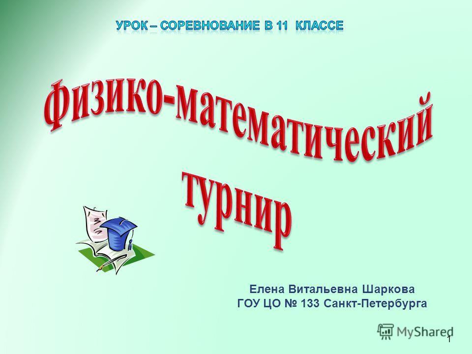 Елена Витальевна Шаркова ГОУ ЦО 133 Санкт-Петербурга 1