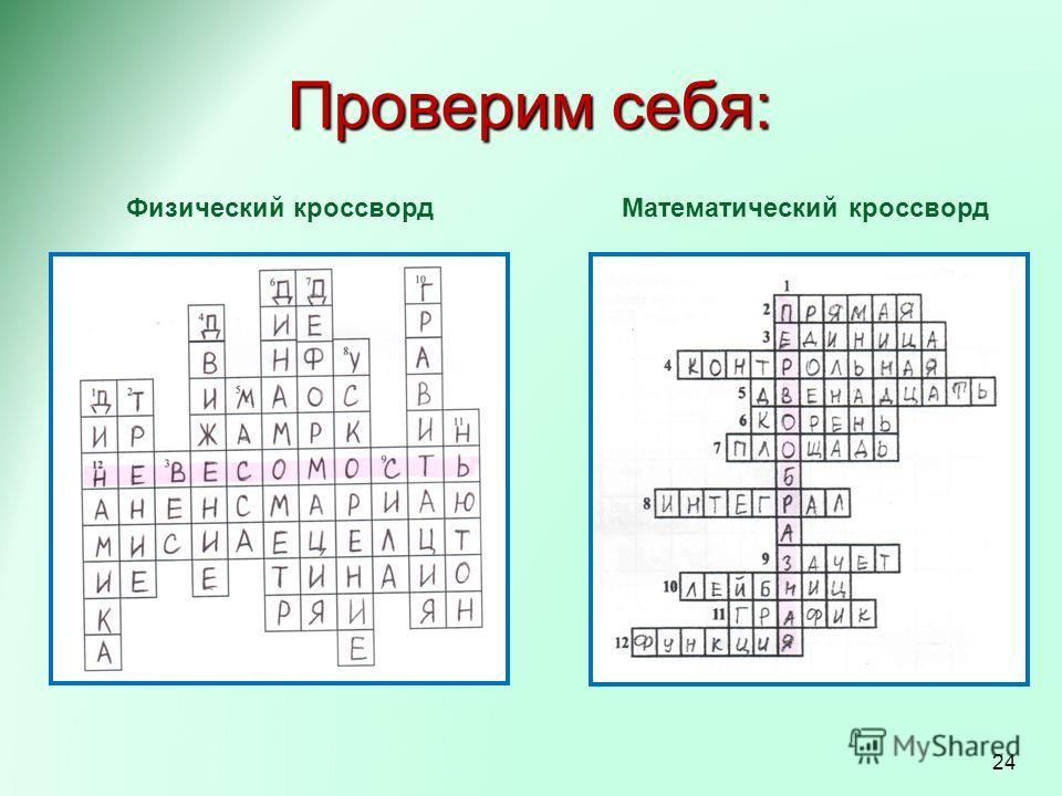 Проверим себя: Физический кроссвордМатематический кроссворд 24