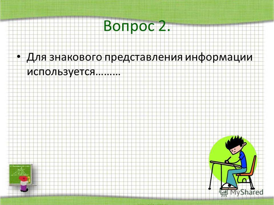 Для знакового представления информации используется……… Вопрос 2.