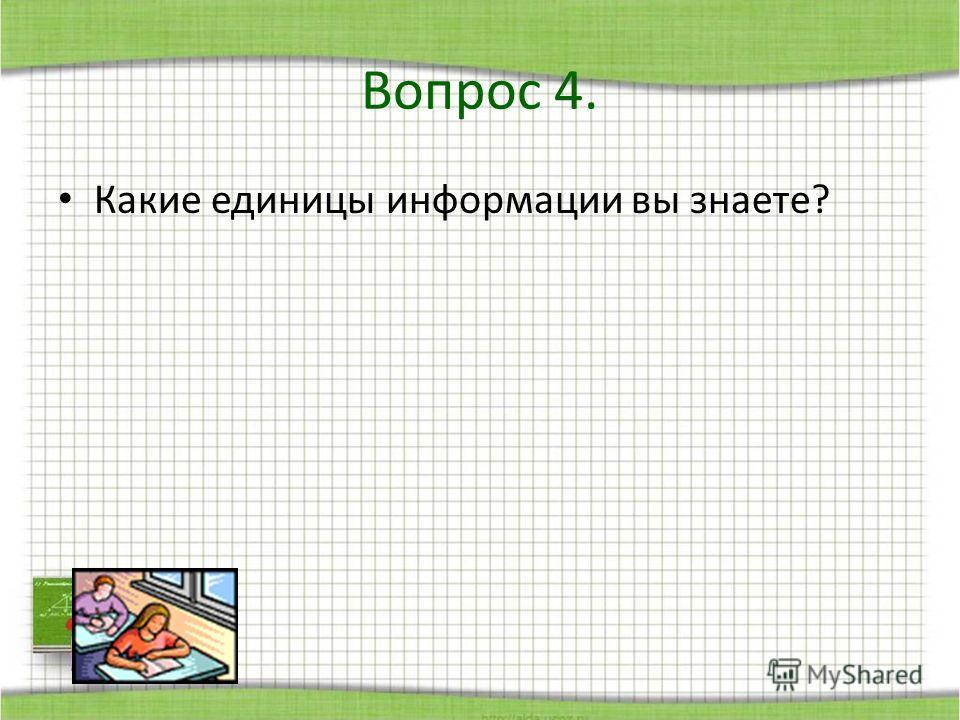 Какие единицы информации вы знаете? Вопрос 4.
