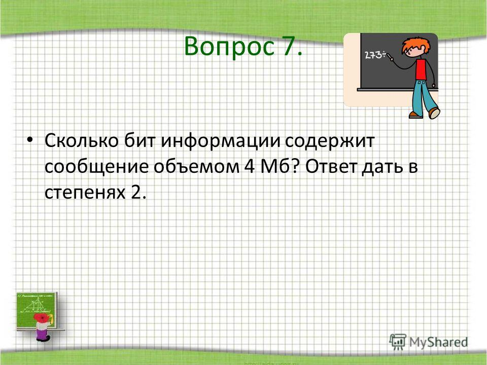 Сколько бит информации содержит сообщение объемом 4 Мб? Ответ дать в степенях 2. Вопрос 7.