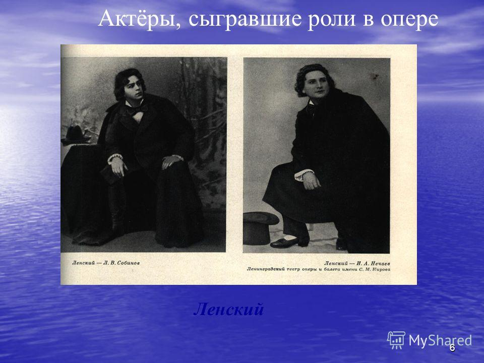 6 Актёры, сыгравшие роли в опере Ленский