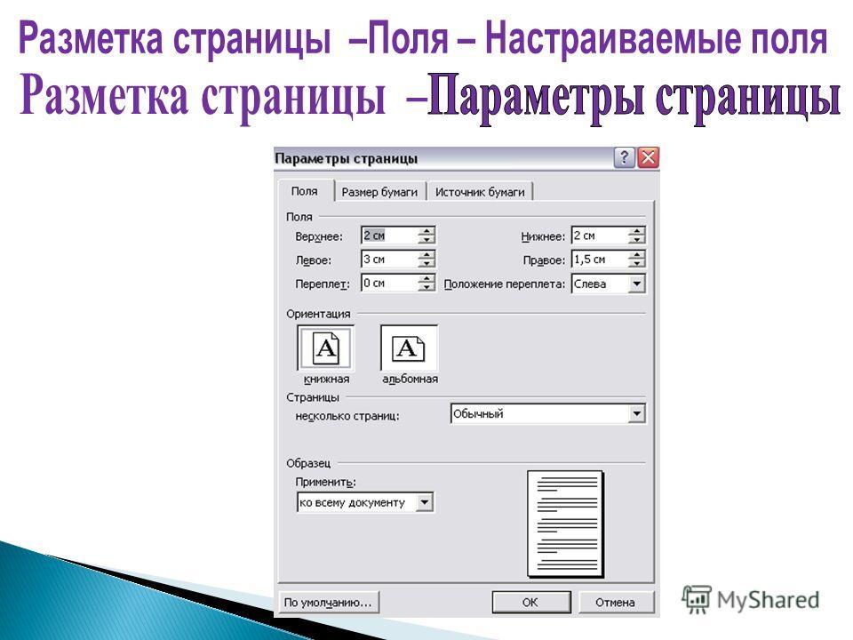 Как сделать поля страницы слева и справа