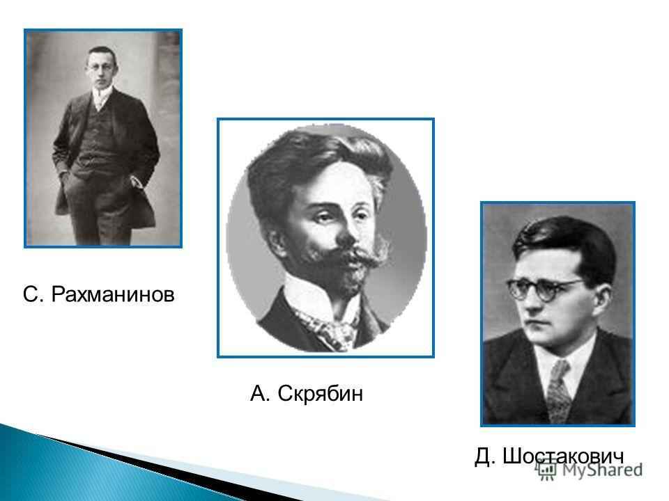 С. Рахманинов А. Скрябин Д. Шостакович
