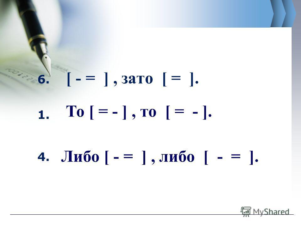 6. [ - = ], зато [ = ]. 1. 4. То [ = - ], то [ = - ]. Либо [ - = ], либо [ - = ].