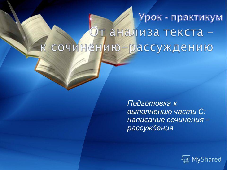 Подготовка к выполнению части С: написание сочинения – рассуждения