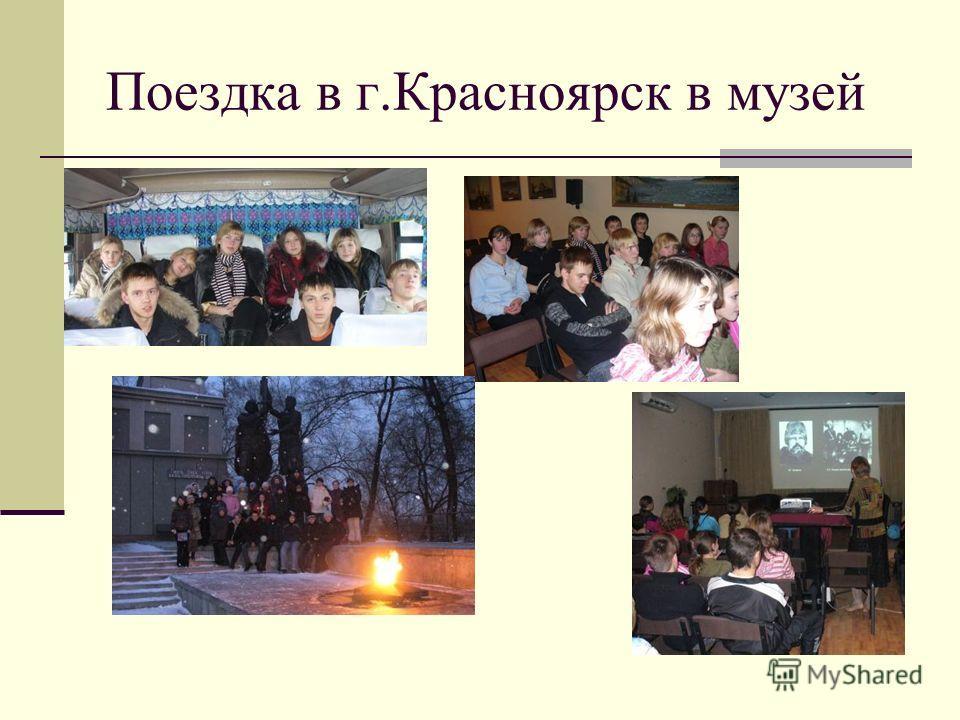 Поездка в г.Красноярск в музей