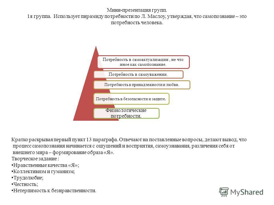 Мини-презентация групп. 1я группа. Использует пирамиду потребности по Л. Маслоу, утверждая, что самопознание – это потребность человека. Потребность в самоактуализации, не что иное как самопознание. Потребность в самоуважении. Потребность в принадлеж