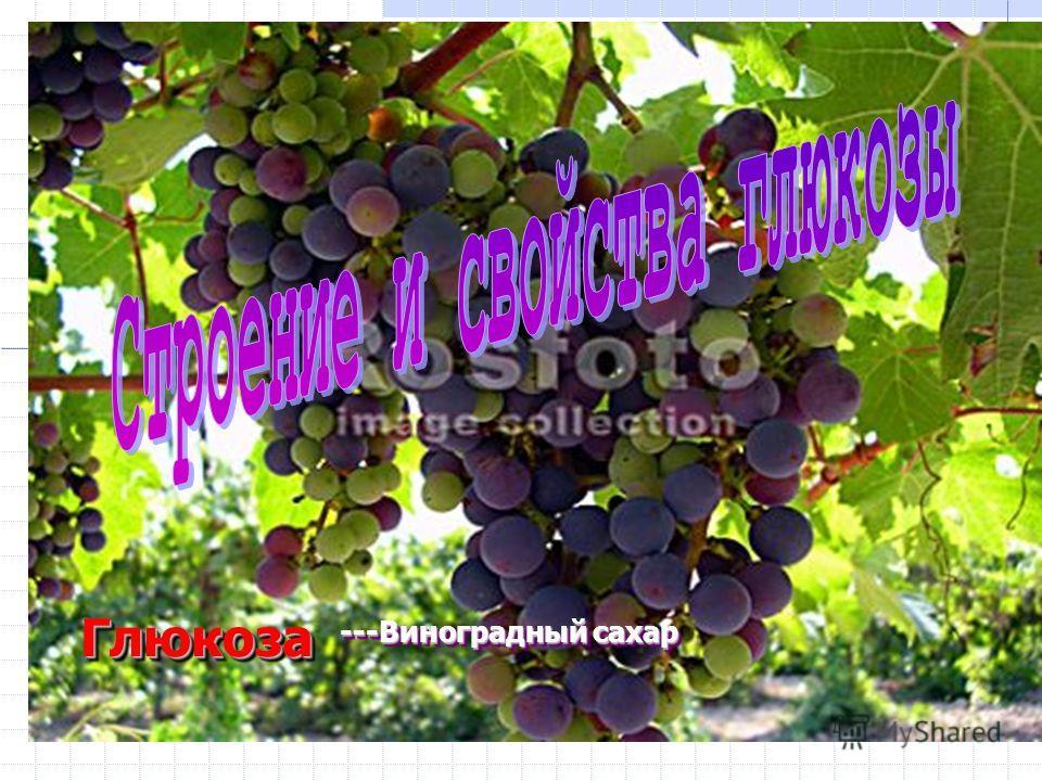 ---Виноградный сахар ---Виноградный сахар ГлюкозаГлюкоза