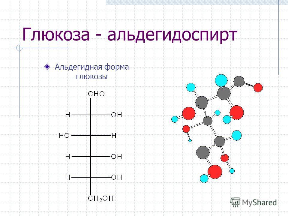 Глюкоза - альдегидоспирт Альдегидная форма глюкозы