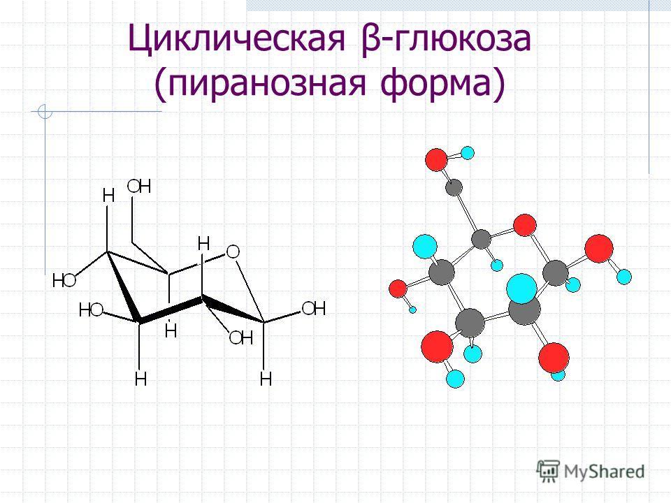 Циклическая β-глюкоза (пиранозная форма)