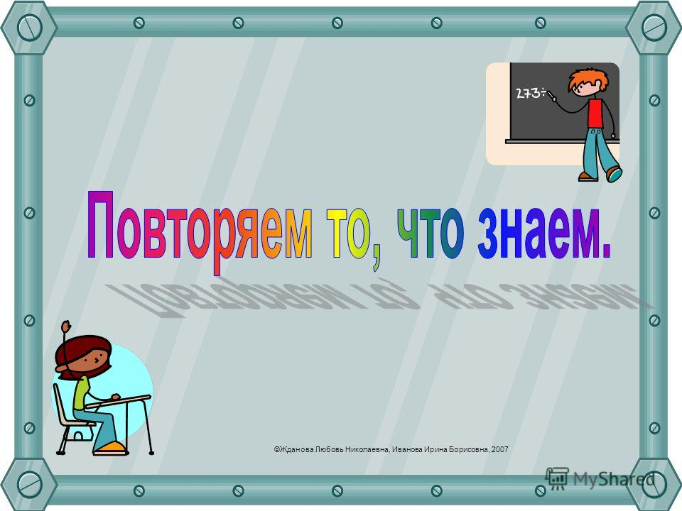 ©Жданова Любовь Николаевна, Иванова Ирина Борисовна, 2007