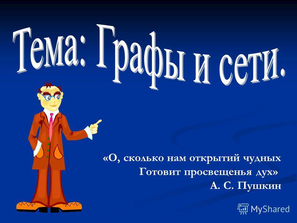 «О, сколько нам открытий чудных Готовит просвещенья дух» А. С. Пушкин