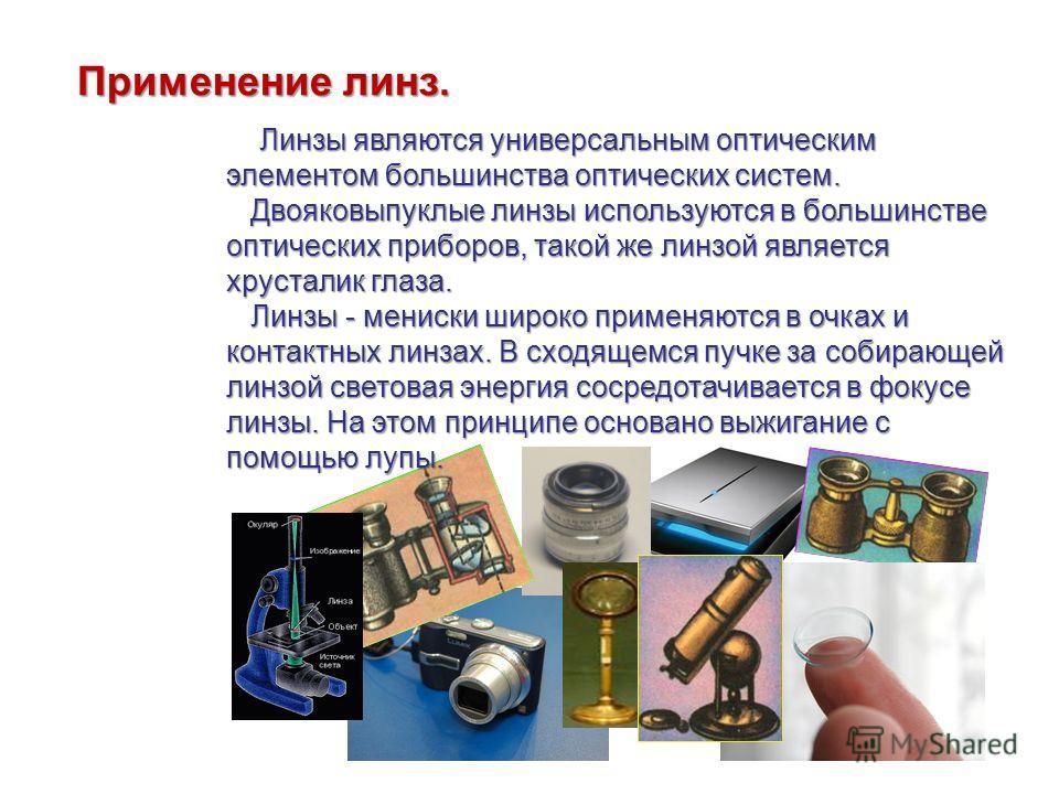 Применение линз. Применение линз. Линзы являются универсальным оптическим элементом большинства оптических систем. Линзы являются универсальным оптическим элементом большинства оптических систем. Двояковыпуклые линзы используются в большинстве оптиче