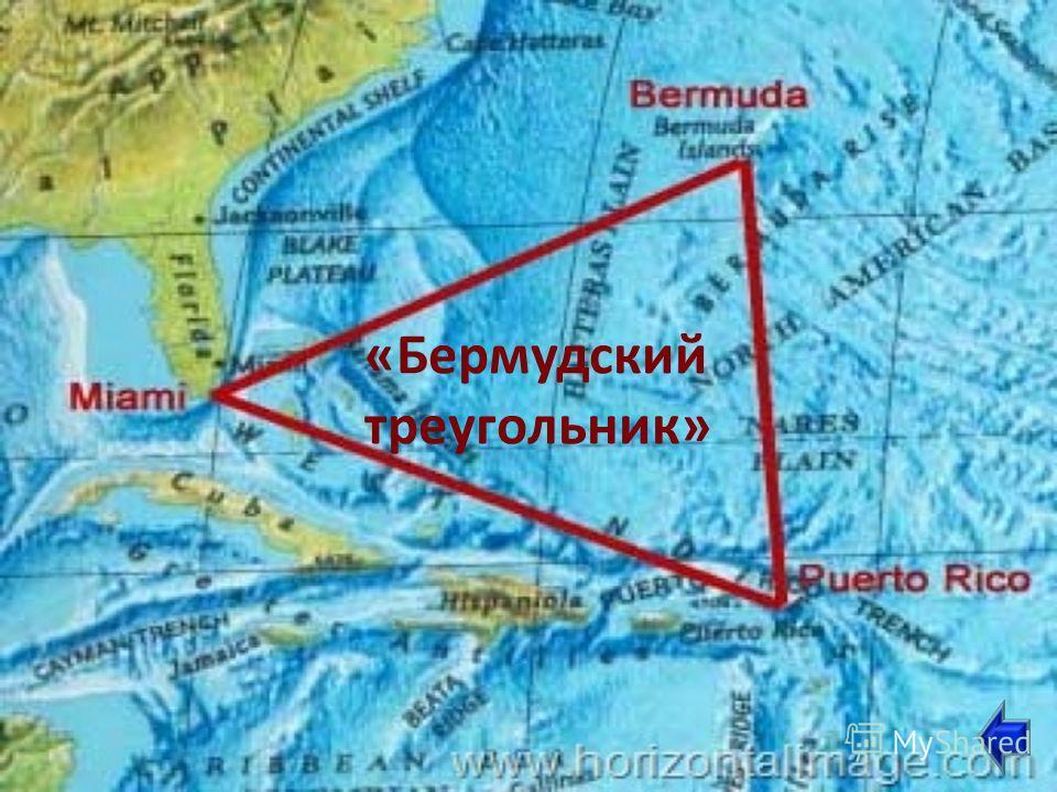 Назовите самое опасное и загадочное место в Атлантическом океане « Бермудский треугольник »