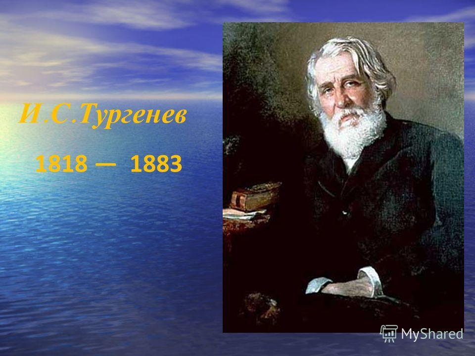 И. С. Тургенев 1818 1883