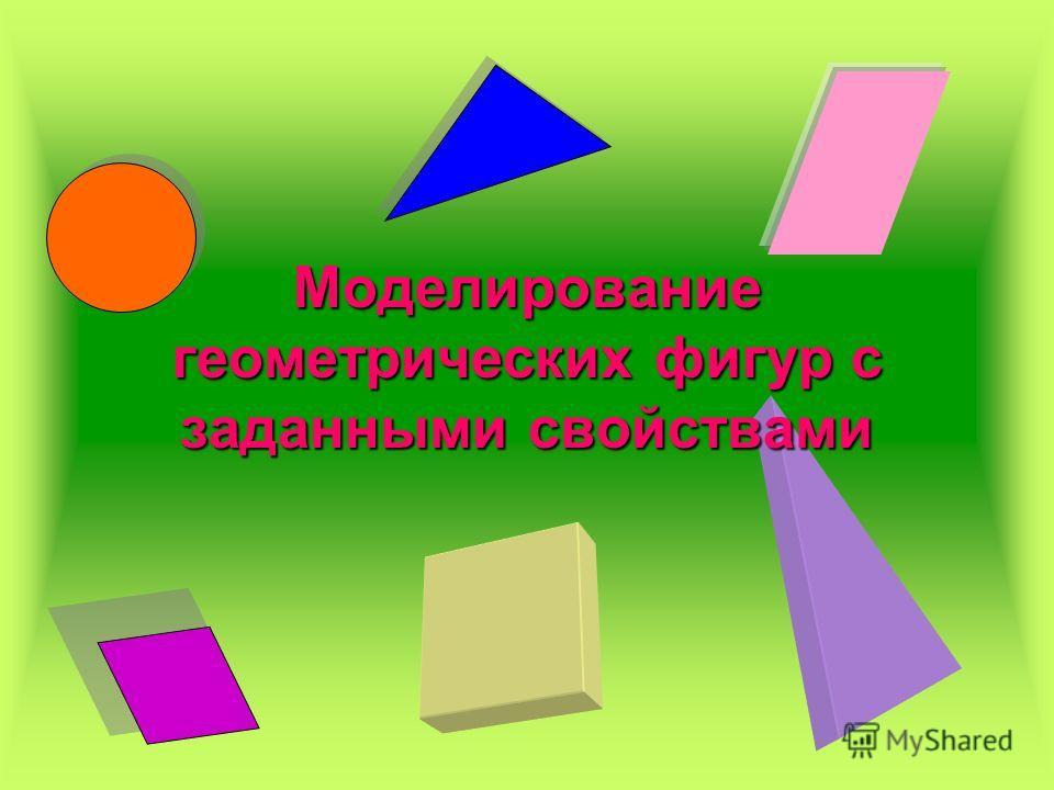 Моделирование геометрических фигур с заданными свойствами