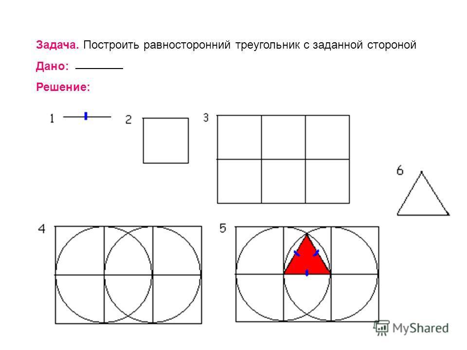 Задача. Построить равносторонний треугольник с заданной стороной Дано: Решение:
