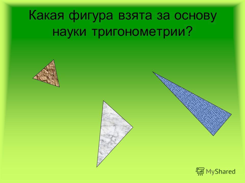 Какая фигура взята за основу науки тригонометрии?