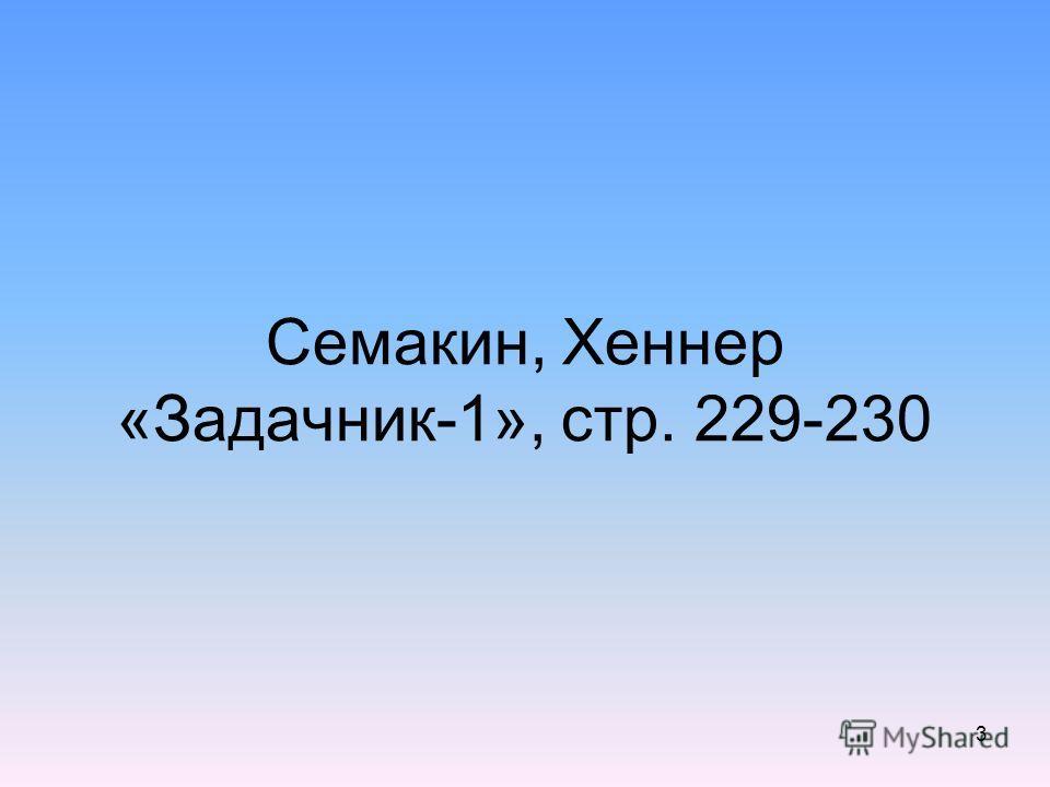 3 Семакин, Хеннер «Задачник-1», стр. 229-230