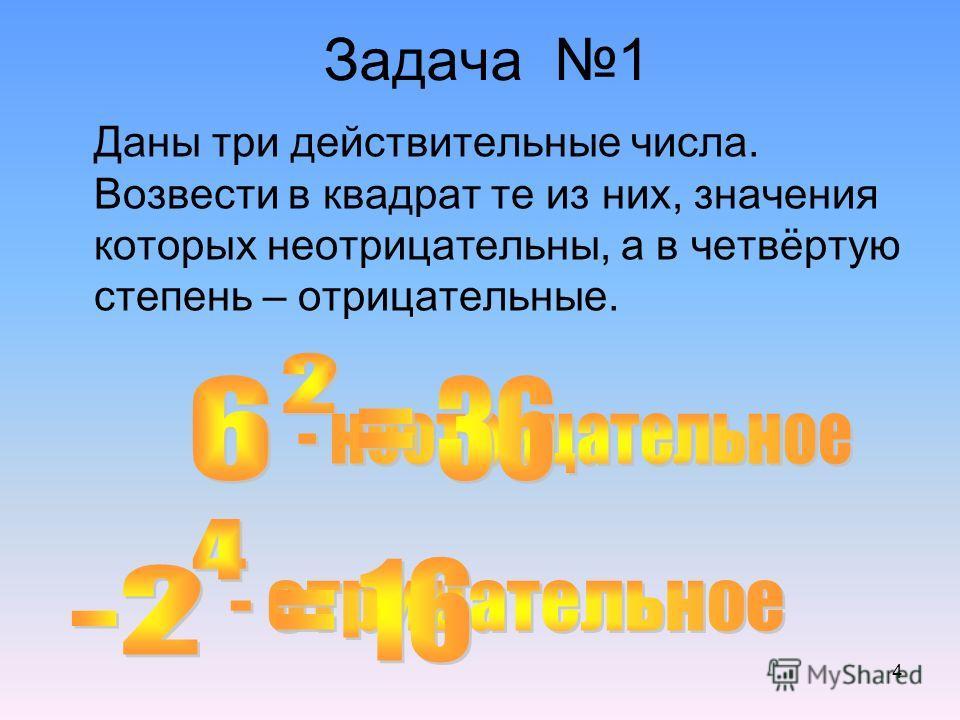 4 Задача 1 Даны три