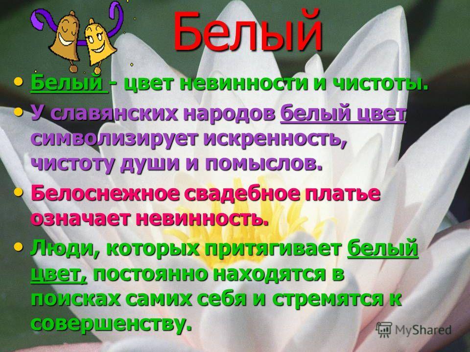 Зеленый Зеленый Зелёный - цвет надежды, естественности и свежести. Зелёный - цвет надежды, естественности и свежести. Зелёный цвет успокаивает, а его обилие может вызывать депрессию,