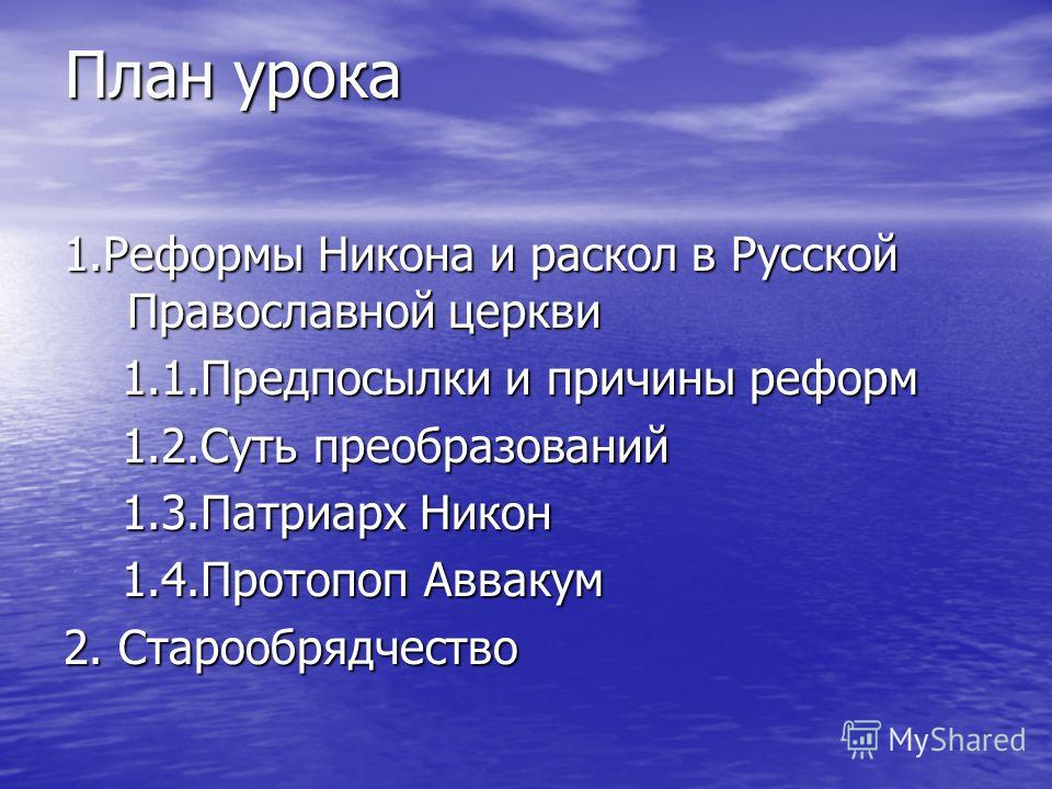 Раскол в Русской Православной Церкви Учитель истории МОУ СОШ1 Ефремова Т.Н.